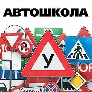 Автошколы Карабаша
