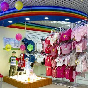Детские магазины Карабаша