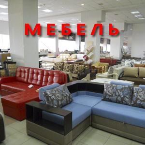 Магазины мебели Карабаша