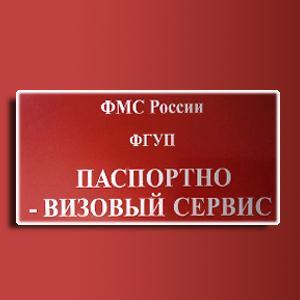 Паспортно-визовые службы Карабаша