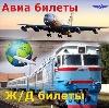 Авиа- и ж/д билеты в Карабаше