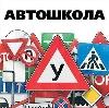 Автошколы в Карабаше