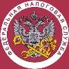Налоговые инспекции, службы в Карабаше
