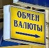 Обмен валют в Карабаше