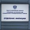 Отделения полиции в Карабаше