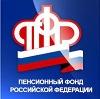 Пенсионные фонды в Карабаше