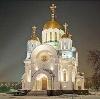 Религиозные учреждения в Карабаше
