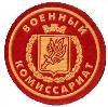 Военкоматы, комиссариаты в Карабаше