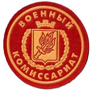 Военкоматы, комиссариаты Карабаша