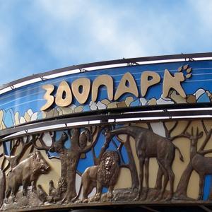 Зоопарки Карабаша
